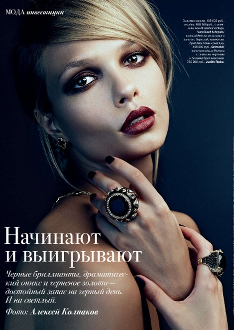 Kate Domankova for Tattler Magazine / September 2011