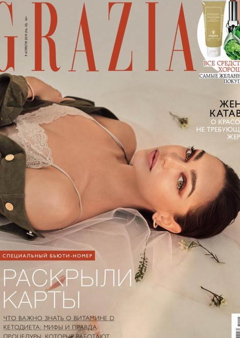 Женя Катова на обложке GRAZIA Magazine April'19